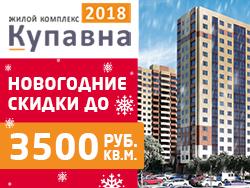 Акция в ЖК «Купавна 2018»! Новогодние скидки до 3500 рублей с м²!